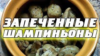 Шампиньоны запеченные в духовке: вкусно и полезно