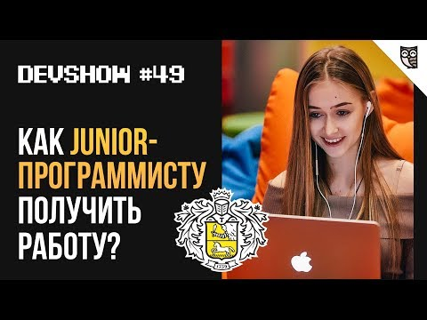 Тинькофф. Как Junior-разработчику устроиться в крупную IT-компанию?