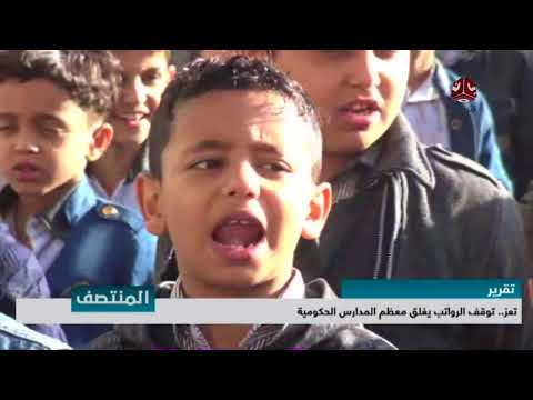 تعز.. توقف الرواتب يغلق معظم المدارس الحكومية | تقرير عبدالعزيز الذبحاني | يمن شباب