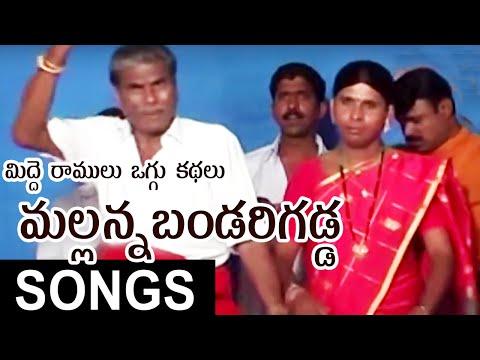 Midde Ramulu Oggu Kathalu | Sri Komuravelli Mallanna Bandarigadda Oggu Katha Full | Mallanna Songs