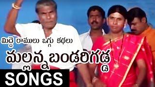 Gambar cover Midde Ramulu Oggu Kathalu | Sri Komuravelli Mallanna Bandarigadda Oggu Katha Full | Mallanna Songs