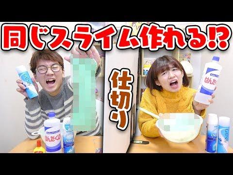 【SLIME】同じスライム作れる?テレパシースライムチャレンジやってみた!Twin Telepathy Slime Challenge!!!