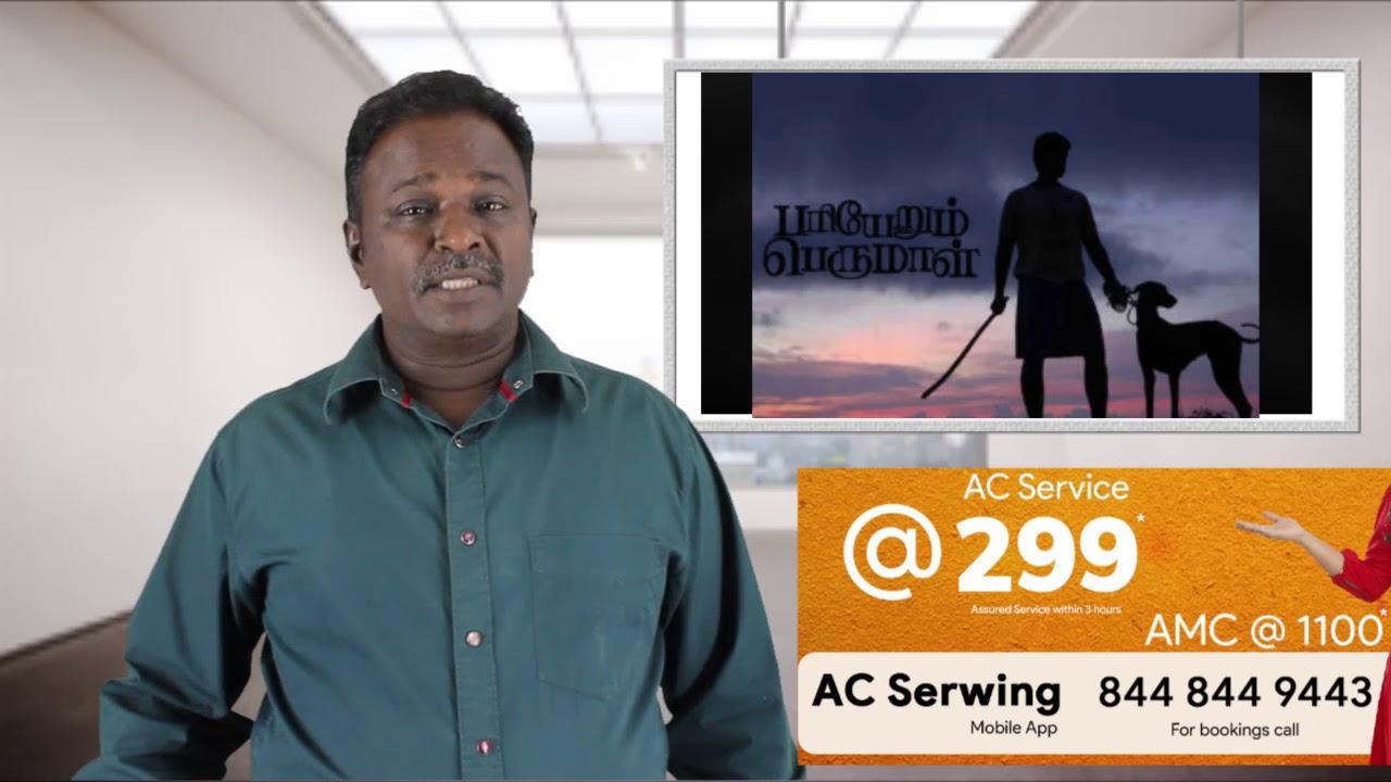 pariyerum-perumal-review-tamil-talkies