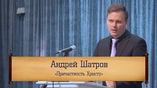"""Андрей Шатров ‒ """"Причастность Христу"""""""