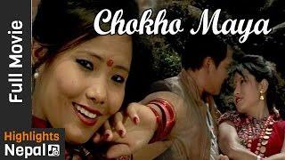 Chokho Maya - New Nepali Gurung Full Movie 2017 Ft. Anuta Gurung, Som Gurung, Jasu Gurung