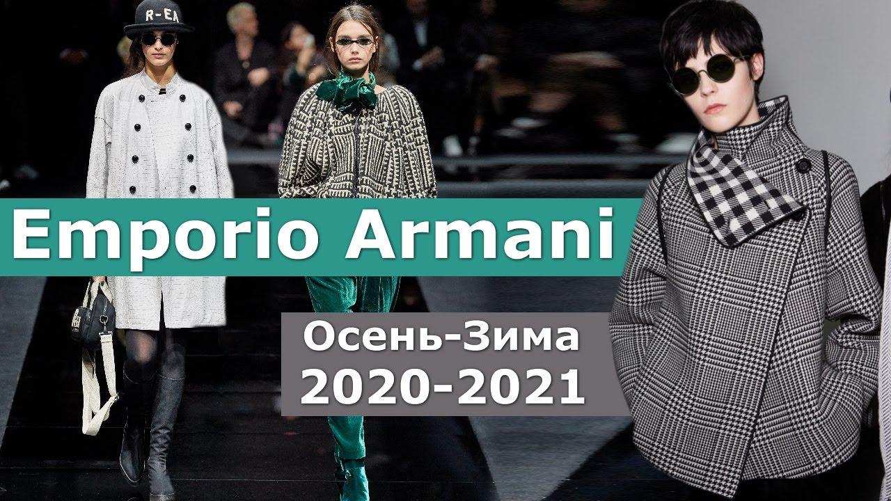 Emporio Armani осень 2020 зима 2021 ( Что модно в Милане ) Одежда и аксессуары