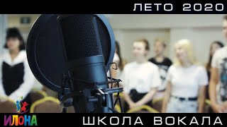 ИЛОНА ЦЕНТР 2020 (ШКОЛА ВОКАЛА).