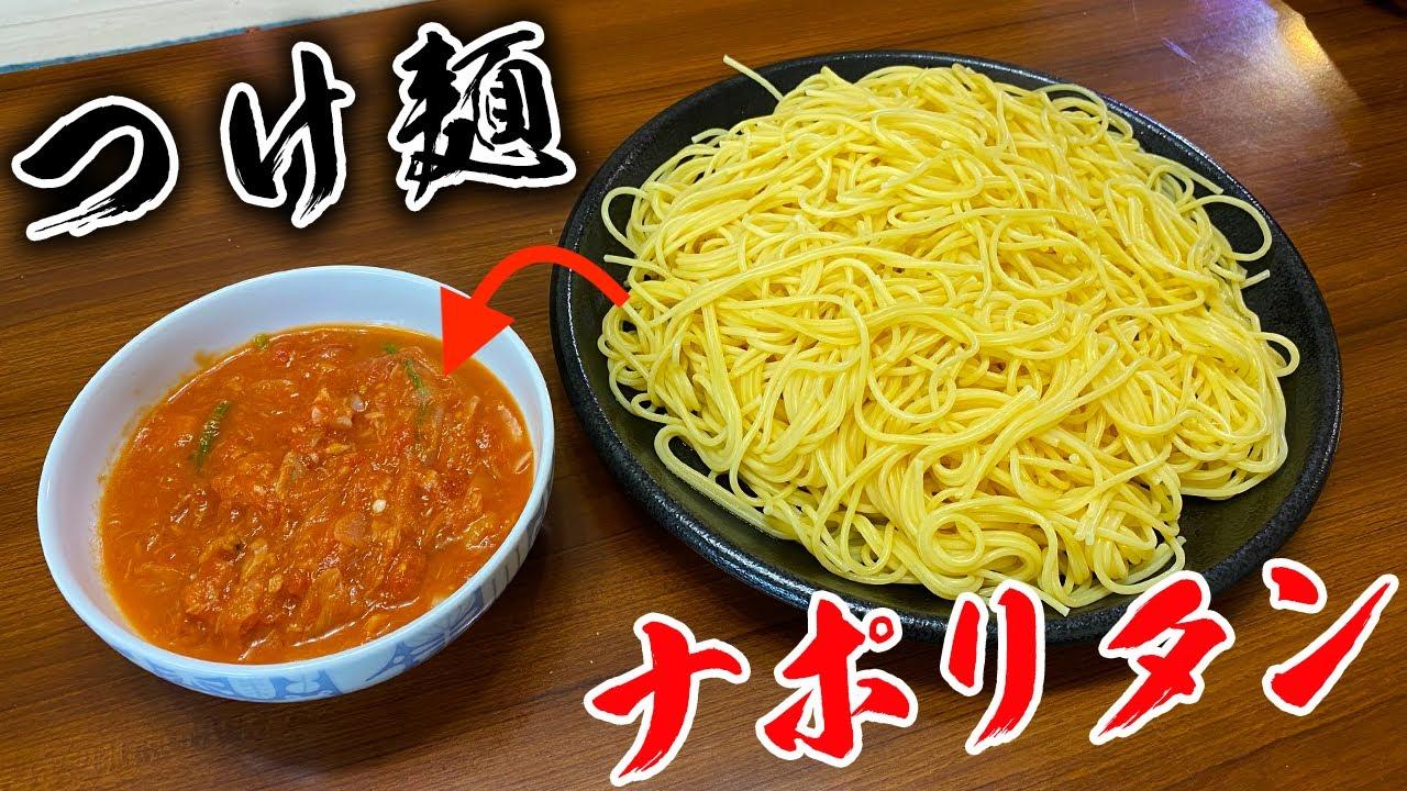 新感覚つけ麺ナポリタン!