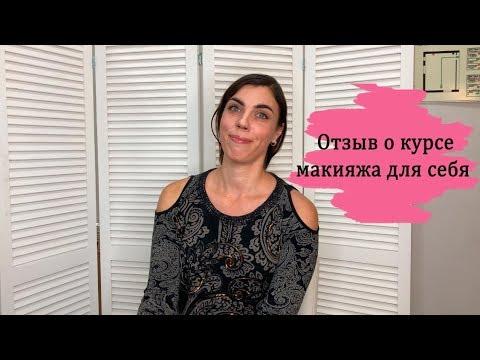 Курсы макияжа для себя в СПб отзывы