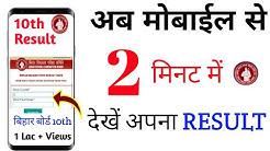 बिहार मैट्रिक का रिजल्ट ऐसे देखें।। Bihar Board 10th Result।। How to check 10th Result।।BSEB।।