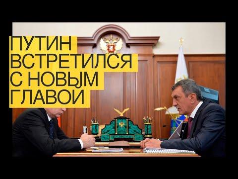 Путин встретился сновым главой Севастополя