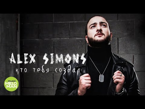 Alex Simons - Кто тебя создал