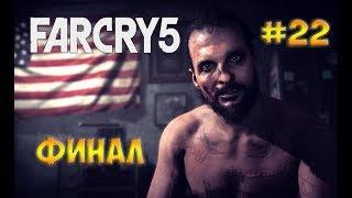 Far Cry 5 / Фар Край 5☻ФИНАЛ - часть 22 прохождение на русском языке