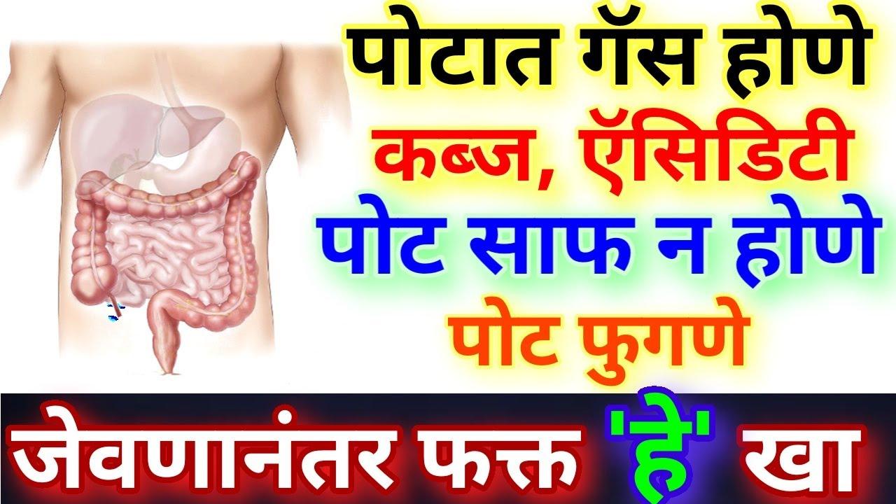 पोटात गॅस होणे,ऍसिडिटी, पोट साफ न होणे,पोट फुगणे,वारंवार पाद येणे इ. साठी जेवणानंतर फक्त हे खा dr