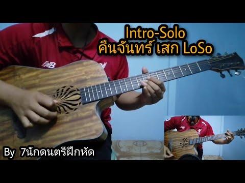 Intro-Solo คืนจันทร์  เสกLoso  (Cover) By  Seven นักดนตรีฝึกหัด Ep.10