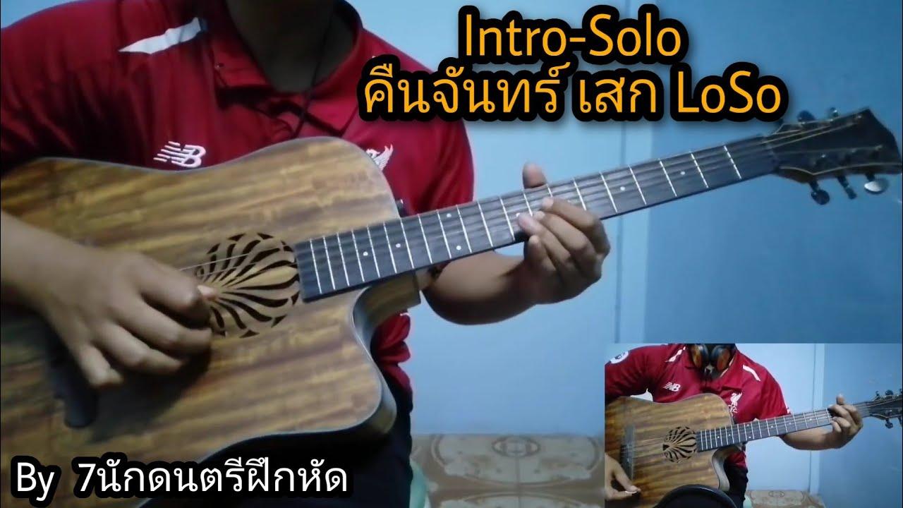 Photo of Intro-Solo คืนจันทร์  เสกLoso  (Cover) By  Seven นักดนตรีฝึกหัด Ep.10 [เยี่ยมมาก