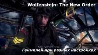 Wolfenstein: The New Order при различных настройках графики(, 2014-06-25T15:36:31.000Z)