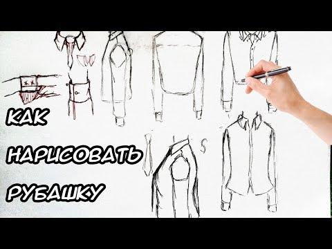 Как нарисовать рубаху