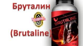 Где купить бруталин(http://shopnadivane.ru/brutallin Где купить бруталин ЭФФЕКТИВНЫЙ РЕЗУЛЬТАТ Улучшит внешнее физическое состояние и насыт..., 2015-08-13T01:55:09.000Z)