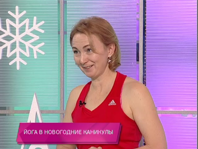 Йога в новогодние каникулы. Школа здоровья. GuberniaTV
