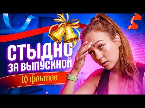 СТЫДНЫЕ ИСТОРИИ С ВЫПУСКНОГО // 10 ФАКТОВ О МОЕМ ВЫПУСКНОМ