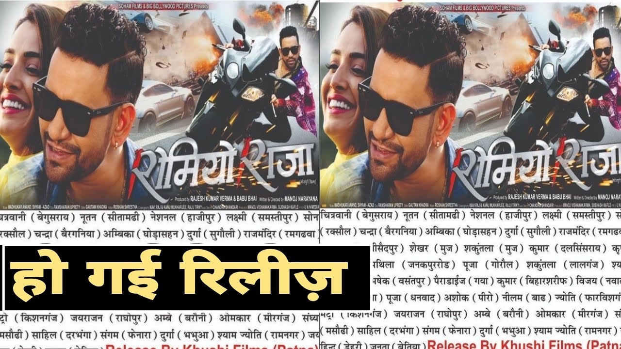 Download Romeo Raja | Bhojpuri Movie | Release Date | Dinesh Lal Yadav | Romeo Raja Full movie 2021
