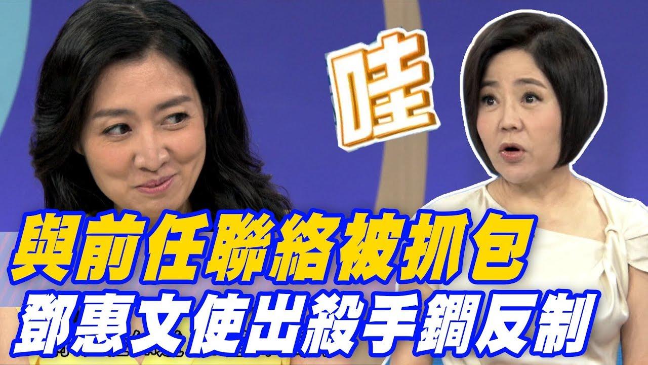 【精華版】鄧惠文使出殺手鐧 暗譙這種男人是癟三! - YouTube