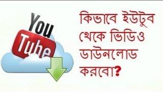 ফ্রী ইউটিউব ভিডিও ডাউনলোড HD Free Youtube Video Download Bangla Tutorial