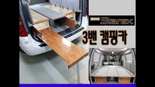스타렉스3밴캠핑카 구조변경승인대행/화물밴 3인승 캠핑카…
