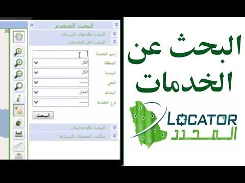 البحث عن الخدمات - المحدد السعودي Saudi Locator -Search for Services