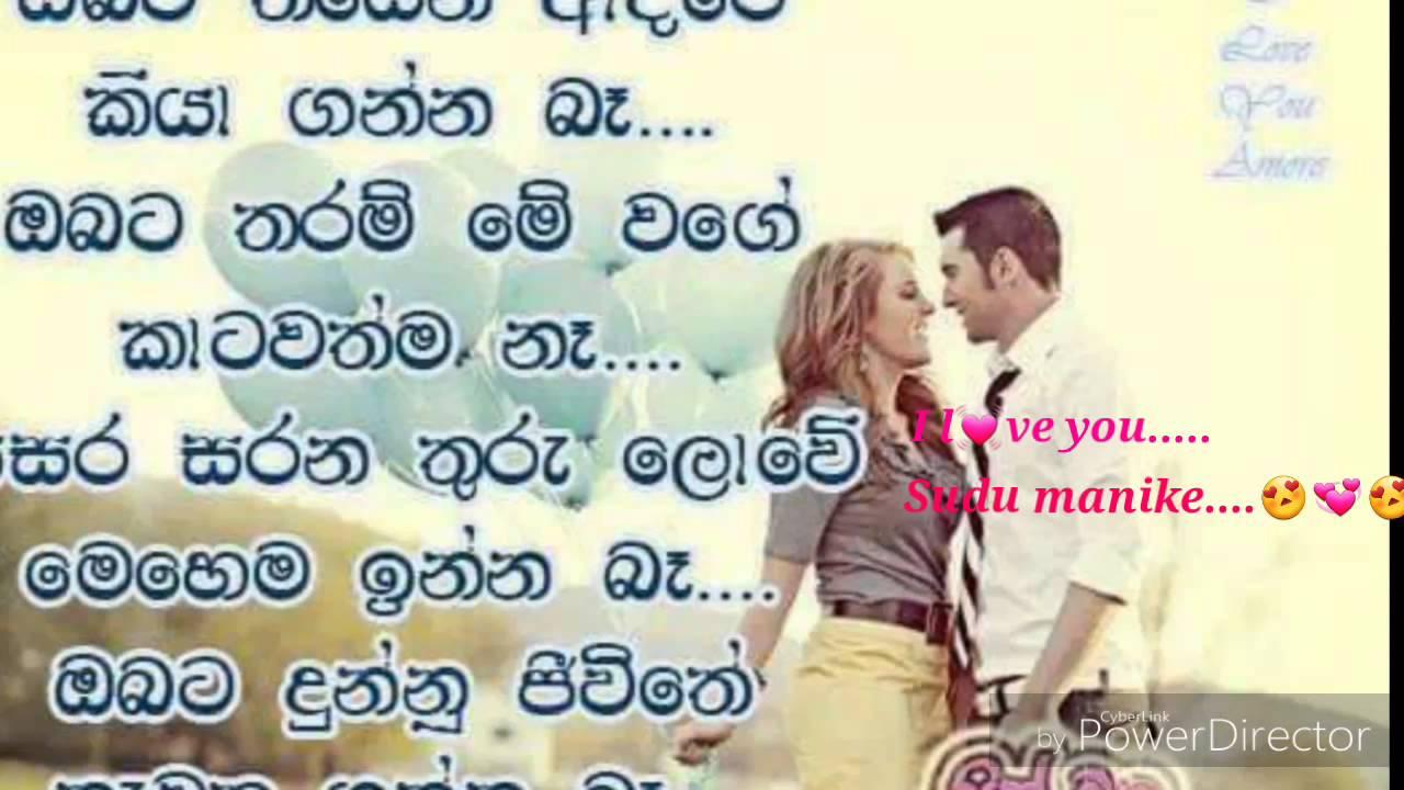 ahenawanam mage sudu manika mp3 free download