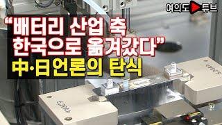 """[여의도튜브] """"배터리 산업 축 한국으로 옮겨갔다"""" 日‧中 언론의 탄식"""