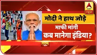 After PM Modi Apologizes,Will India Understand The Danger Of Coronavirus? | ABP News