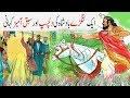 Urdu Kahani/Urdu Story/The story of a lame king
