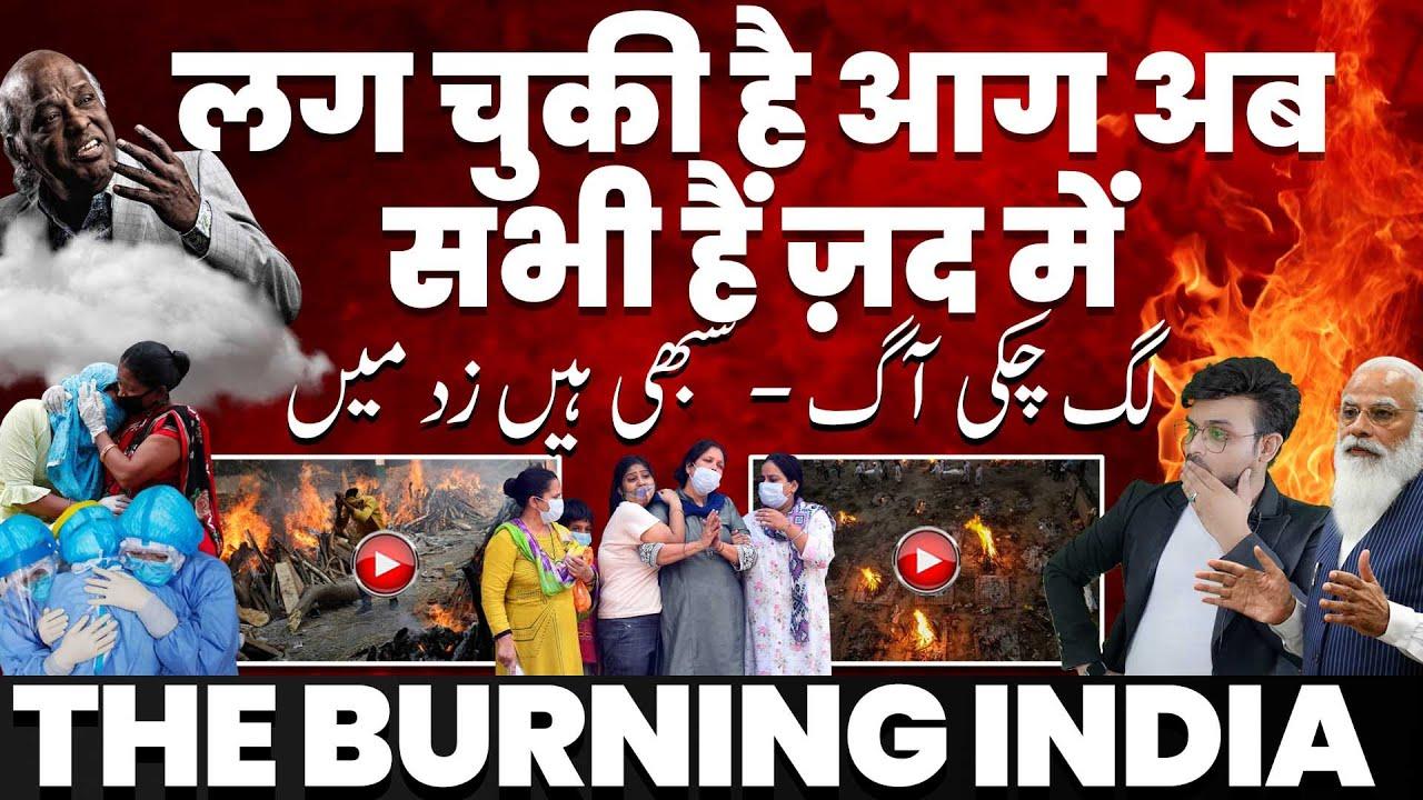लग चुकी है आग आ रहे है सभी ज़द में, साबित हुआ किसी के बाप का हिंदुस्तान नहीं है THE DYING INDIA 😭💔