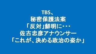 朝ズバッ!で水道橋博士、自民に「無神経!」 TBS、秘密保護法案「反対...