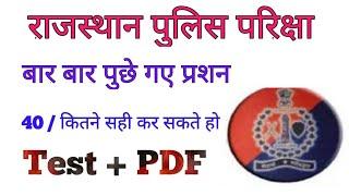 Rajasthan ldc  GK questions // राजस्थान LDC परिक्षा // GK Test by Prahlad Saran