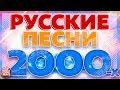 РУССКИЕ ПЕСНИ 2000 Х ЛЮБИМЫЕ ХИТЫ ДЕСЯТИЛЕТИЯ mp3