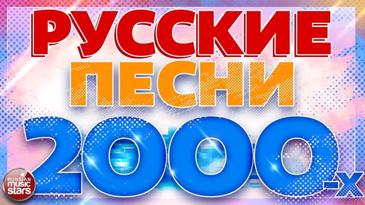 РУССКИЕ ПЕСНИ 2000-Х ✬ ЛЮБИМЫЕ ХИТЫ ДЕСЯТИЛЕТИЯ ✬