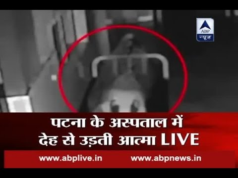 Spirit coming out of body in Patna hospital captured on CCTV, Watch investigation tonight