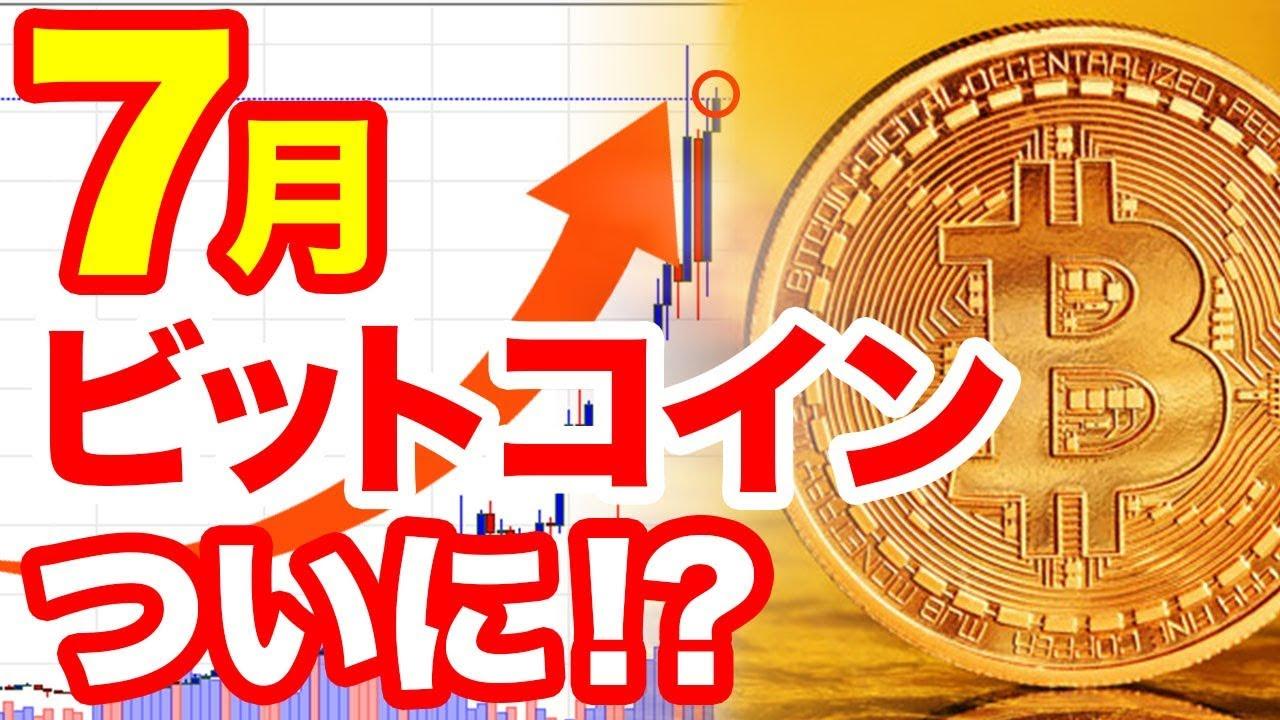 ビットコイン仮想通貨・今後の相場予測【〜年まで】   仮想通貨ニュースメディア ビットタイムズ