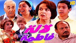 Serie Lalla Fatema  HD مسلسل لا لة فاطمة الحلقة 1