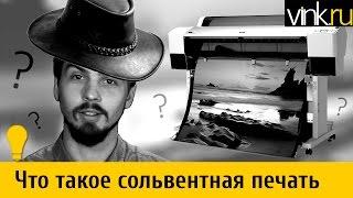 видео Материалы для широкоформатной и интерьерной печати