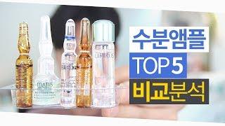속건조 수부지 수분앰플 TOP 5  비교분석 리뷰