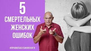 5 смертельных женских ошибок! Выход - упражнения для женщин Бубновского  0+
