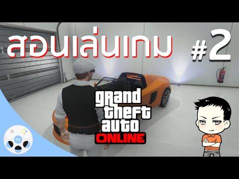 สอนเล่นเกม GTA Online #2 - วิธีทำรถส่วนตัว และ ทำประกัน