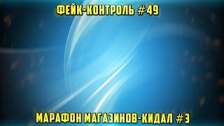 Фейк-Контроль #49 [Марафон магазинов-кидал #3]