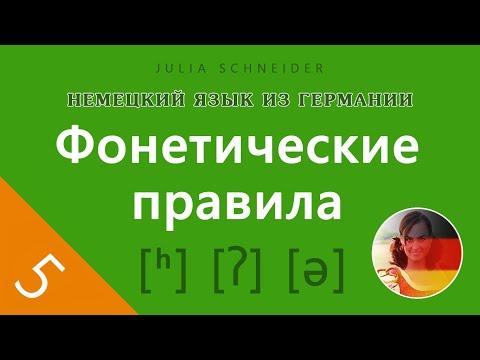 Урок №5: Общие фонетические правила | НЕМЕЦКИЙ ЯЗЫК ИЗ ГЕРМАНИИ