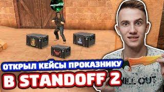 ОТКРЫЛ КЕЙСЫ ПРОКАЗНИКУ В STANDOFF 2!