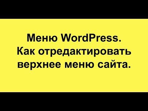 Как в wordpress убрать верхнюю панель